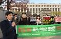 '통합진보당 해산 촉구하는 청년단체'