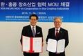 한-홍콩 창조산업 협력 양해각서 체결식