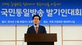 """김문수 """"국민통일방송 통일 앞당기는 계기"""""""