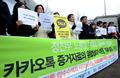 카톡 증거자료의 위법성과 대응 계획 발표 기자회견