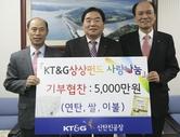 대덕구, KT&G 상상펀드 사랑나눔 기부금 5000만원 전달받아