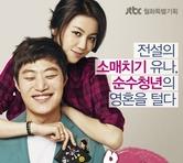김수현 작가, '유나의 거리' 극찬