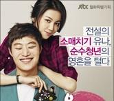 '유나의 거리', 김수현 작가 이어 이외수까지 '극찬'…