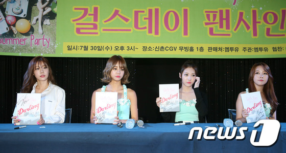 [photos] 140730 Girls' Day Fan-signing Event Photos
