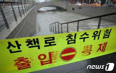 폭우에 청계천 출입 통제