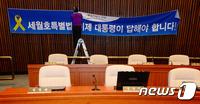 새정치聯 강경투쟁 이틀째…광화문광장서 피켓시위