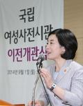 인사말하는 김희정 여성가족부 장관