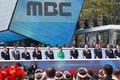 MBC 상암 신사옥 개관 기념식 참석한 박 대통령