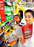 외국인 관광객 인기 식품 최대 30% 할인 판매