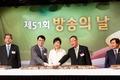방송의 날 축하떡 자르는 박근혜 대통령