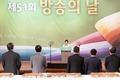 박근혜 대통령, 방송의 날 축사