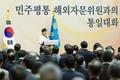 박근혜 대통령, 민주평통 해외자문위원과 대화