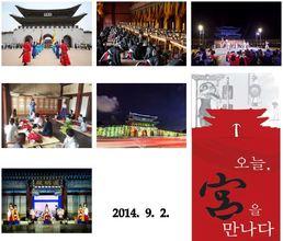 궁궐과의 새로운 만남…'궁중문화축전' 20일 개막