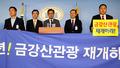 '남북경제 협력사업손실 특별법제정 촉구'