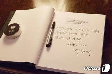 박근혜 대통령이 작성한 방명록