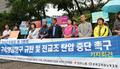 김정훈 전교조 위원장 '영장실질심사를 앞두고...'