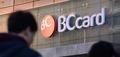 BC카드 연말정산 오류, 170만 명 대중교통비 누락
