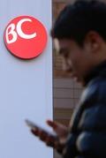 BC카드 연말정산 오류, 대중교통비 650억 누락