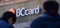BC카드 연말정산 오류, 170만명 대중교통비 누락… 1인당 3만8천원