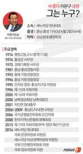 [그래픽뉴스]새 총리 이완구 내정 그는 누구