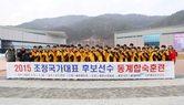 국가대표 후보 선수 1470명 동계 합숙훈련 돌입
