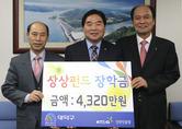 KT&G 신탄진공장, 대전 대덕구에 상상펀드 장학금 전달