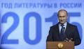 [사진]푸틴, 러시아 문학의 해 개막식 참석