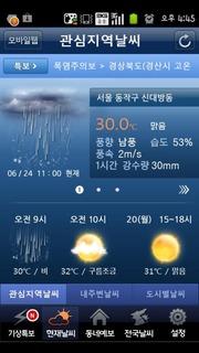 """기상청, 날씨앱 서비스 폐지…""""민간시장 살리겠다"""""""