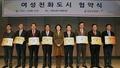 김희정 장관, 여성친화도시 조성 협약식 참석