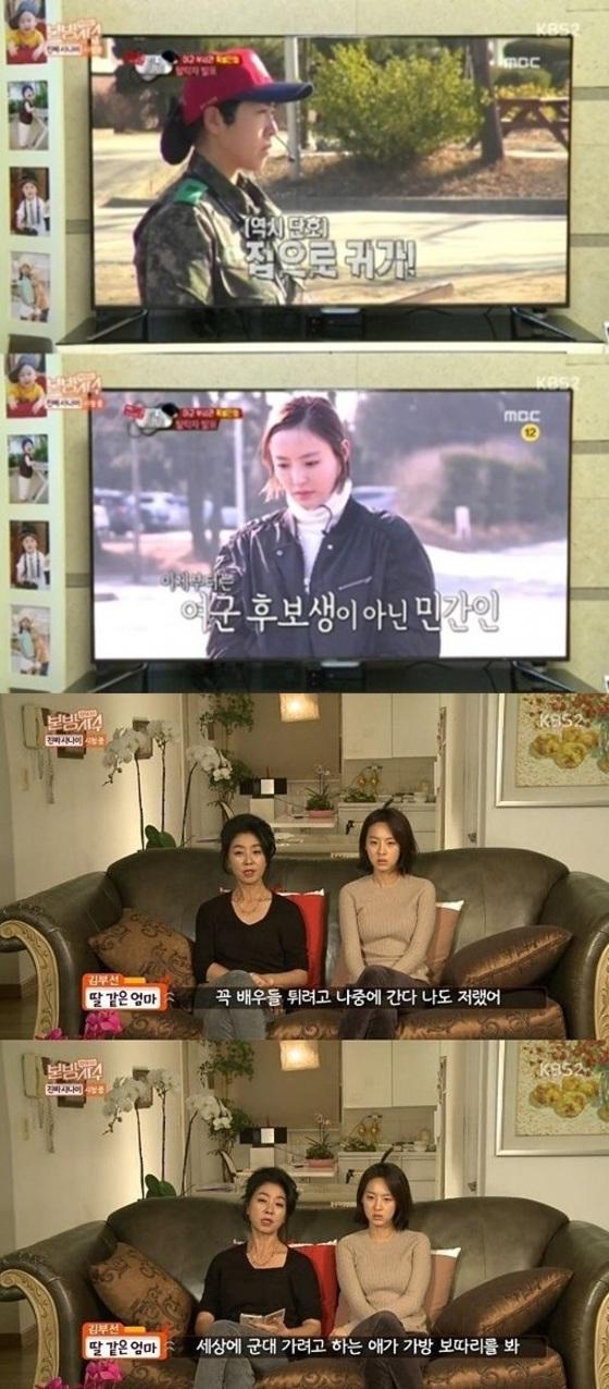 진짜 사나이 여군특집2 비판한 김부선, 대체 왜?