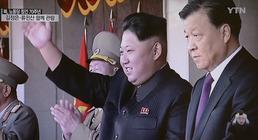 북한 열병식 최대 성과는…北-中 혈맹관계 회복?
