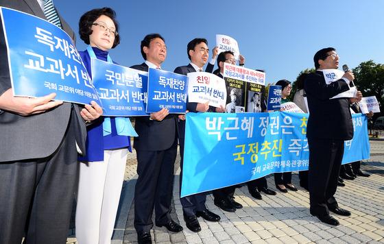 청와대 앞 역사교과서 규탄 집회