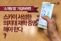 [카드뉴스]스카이 재학이 가입조건인 소개팅 앱?