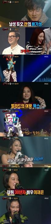 '복면가왕' 배기성·왁스·치타·이재은 , 1R 반전 드라마