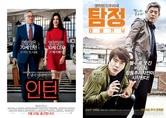 '인턴' '탐정' 쌍끌이 흥행, 역주행 영화들의 반란