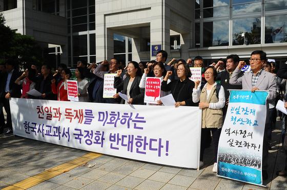 한국사교과서 국정화 반대