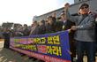 구호 외치는 보수단체 회원들 title=