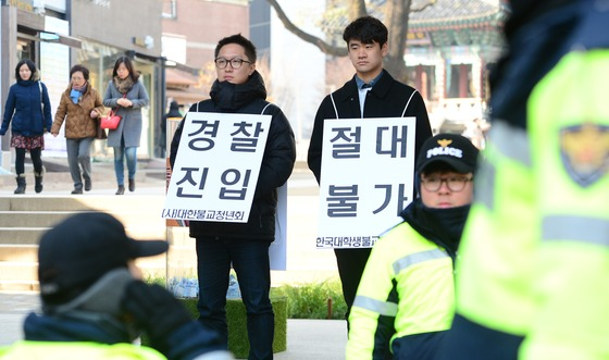 '경찰 진입 절대 불가'