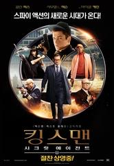 '킹스맨' 330만 돌파 흥행 질주