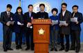 공무원연금 개혁 촉구 기자회견