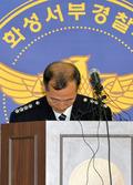 화성 엽총 사건 브리핑 마친 화성서부경찰서장