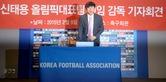 2016 리우올림픽 축구 아시아 출전권 3.5장→3장으로 축소