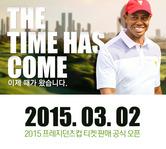 2015 프레지던츠컵 골프 티켓 2일부터 판매