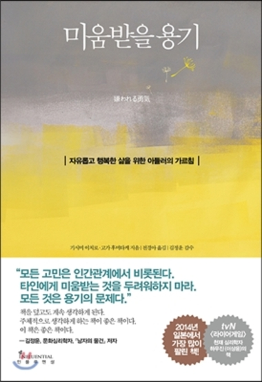 [베스트셀러]'미움받을 용기' 7주 연속 1위…'경영의 모험' 8위 올라