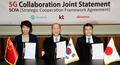 韓中日 통신업체 '5G 기술협력 공동선언'