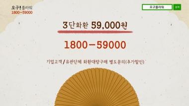 61aa9dc074b 3단화환 59,000원 오구플라워! 케이블TV광고 시선 집중