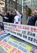 '안중근 의사 유해를 즉각 반환하라'