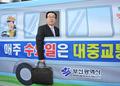 '대중교통 이용합시다'