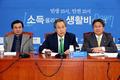 새정치연합 정책조정회의