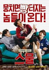 김우빈 '스물' 개봉 4일 만에 80만 돌파 '고속 질주'